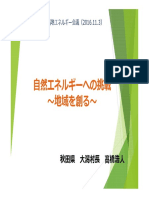 [1-A] 5 髙橋浩人