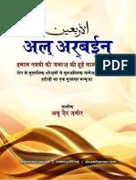 40 Hadeeth Navavi Hindi