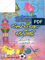 Bachoon Ki Tarbiyat Kayse Karen