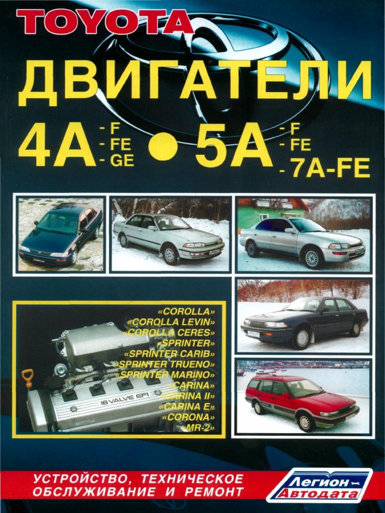 toyota motor 4a 5a 7a manual reparacion ruso rh scribd com manual toyota 4a-c manual toyota avalon 2006