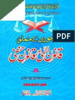 Chori K Mutaliq Qanoon Ilahi Aur Qanoon e Hanfi