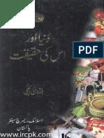 Dunya Aur Us Ki Haqeeqat
