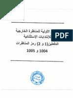 ing_kairouan_kasserine_1004_1005_rtd.pdf