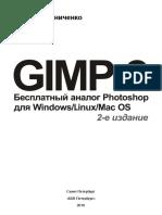 GIMP 2 —Manual.pdf