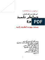 333هـخواطر تلميذ مقموع.doc