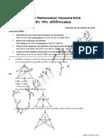 RMO-Solved-Paper-2015-Rajasthan.pdf