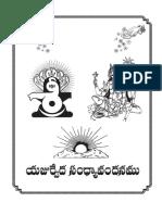Yajurveda-Sandhyavandanam.pdf