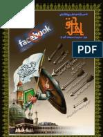 AhleHaq Monthly Magazine (16  June 2010)