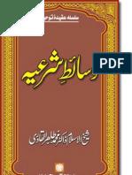 Wasa'it-e-Shar'iyya - (URDU)