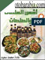غادة محمد سعيد.. اشهى السلطات والصلصات.pdf