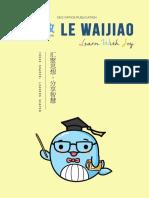 Le Waijiao Book