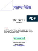 Bhison Aronno 1.pdf