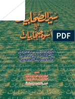 Siyar-us-Sahabiyat Ma' Uswa-e-Sahabiyat [r.a] by Shaykh Saeed Ansari Nadvi (r.a) & Shaykh Abdus-Salam Nadvi (r.a)