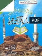 Fazail e Quran e Majeed