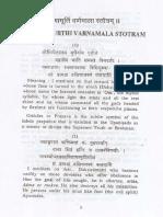 Dakshinamurthi Varnama