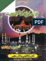 Ghairullah Ki Pukar Ki Shar'Ee Haisiat