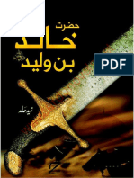 khalid-bin-waleed-by-zaid-hamid-1.pdf