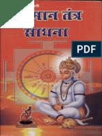 Hanuman Tantra