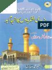 Yazeedi Lashkario ka Anjaam e Badd by Allama Faiz Ahmad Owaisi