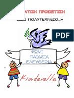 ΕΔΩ ΠΟΛΥΤΕΧΝΕΙΟ