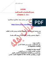شرح محاضرات لمقرر u214a