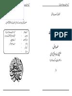 Aaina Usool-e-hadees Part 1