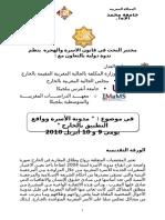Argumentaire Colloque Code Famille Tranger Universit Mohamed 1er Oujda