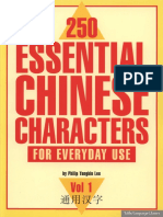 250 Essential Chinese Characters for Everyday Use.pdf