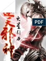 Against the Gods, Vol. 4 - Fury That Burns the Heavens (Chapter 301-400)