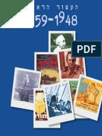 1948-1959 העשור הראשון