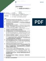 01 风格投资Ⅰ:风格区分与收益——数量化系列研究之一
