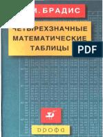 Bradis-Tabele cu patru zecimale.pdf