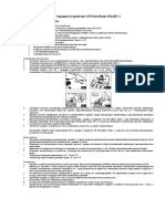 GP PowerBank Smart 2-Rus.pdf