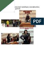 Η πιο αντικοινοβουλευτική πρόεδρος κοινοβουλίου, από μια αξέχαστη χρονιά.pdf