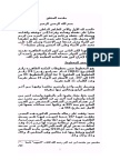 Adda Majalis Min Amali Abi Muhammad Al Jurjani_typed From Zahiriyya Makht