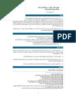 PS2_Rev 0.1_Arabic_CLEAN