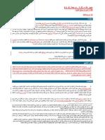 PS3_Rev 0.1_Arabic_TRACKED