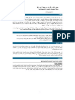 PS4_Rev 0.1_Arabic_CLEAN