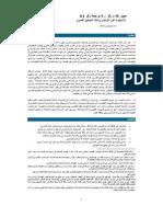 PS5_Rev 0.1_Arabic_CLEAN