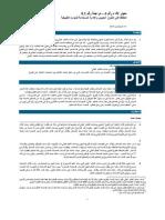PS6_Rev 0.1_Arabic_CLEAN