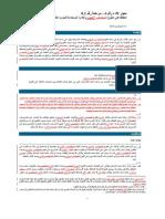 PS6_Rev 0.1_Arabic_TRACKED