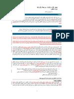 PS8_Rev 0.1_Arabic_TRACKED