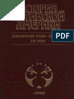 Istoria_Latinskoy_Ameriki_T_1_Dokolumbova_epokha_-_1870-e_gody_-_1991