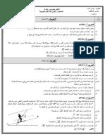 الدوران والشغل و المقادير المرتبطة بكمية المادة 1