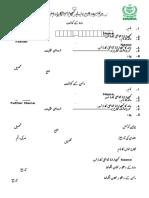Marriage Certificate of NADRA KPK