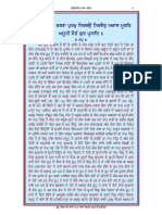 Sri Jap Ji Sahib - Faridkot Wala Tika p. 6-47.