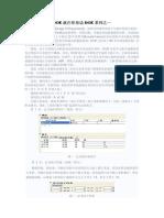 DOE试验设计(SAS_JMP)经典学习案例(免费下载)