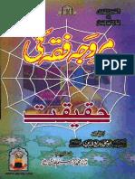 Murawwija Fiqah Ki Haqeeqat R