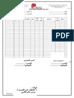 دفتر سجل متابعة التوريدات
