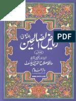 Riaz Us Saliheen Jild 1